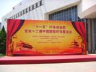 中国国際環境保護展CIEPEC2011