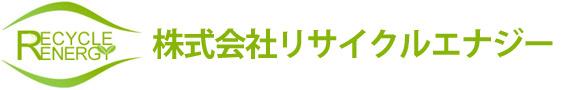 油化装置 リサイクルエナジーロゴ